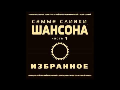 Олег Алябин - Белая черемуха