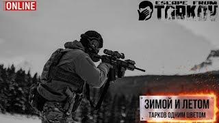 Стрим Escape from Tarkov - Лето там, а мы тут. 18+