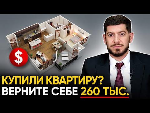 Как по закону вернуть налоги 260 000 при покупке квартиры? Налоговый вычет 2020