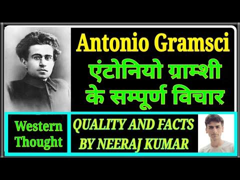 Antonio Gramsci, एन्टोनियो ग्राम्शी के सम्पूर्ण विचार