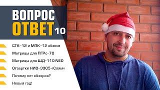 FAQ №10 by КВТ- 30.12.20