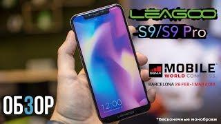 Смартфон LEAGOO S9 4/32Gb Black от компании Cthp - видео 1