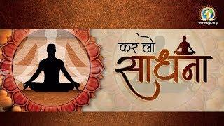 Kar Lo Sadhna | कर लो साधना | DJJS भजन