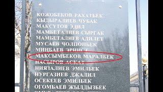 Өлүп-тирилген Маралбек Максымбеков
