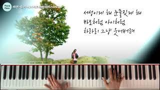 태연(Taeyeon)-들리나요 (베토벤바이러스OST)피아노