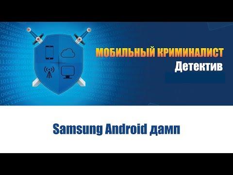 Видео-урок №12 рассказывает об извлечении физического образа устройств Samsung с помощью модифицированного образа восстановления.