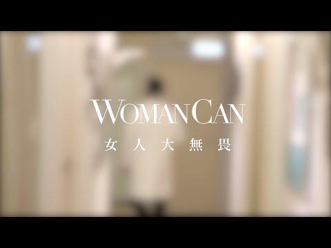 WomanCan凱菲 x 太陽穴、眉骨案例分享