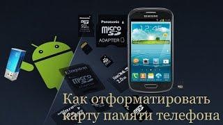 Форматирование карты памяти(Android)