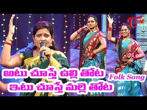 Atu Chusthe Ulli Thota Itu Chusthe Malle Thota | Popular Folk Songs | by Warangal Sandhya Shankar