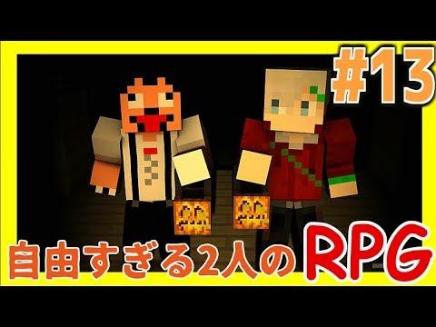 【マインクラフト】自由すぎる2人のRPG#13【コラボ実況】