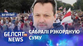 Беларусы скінуліся, каб ратаваць рэпрэсаваных. Навіны 2 ліпеня | Сложились для репрессированных