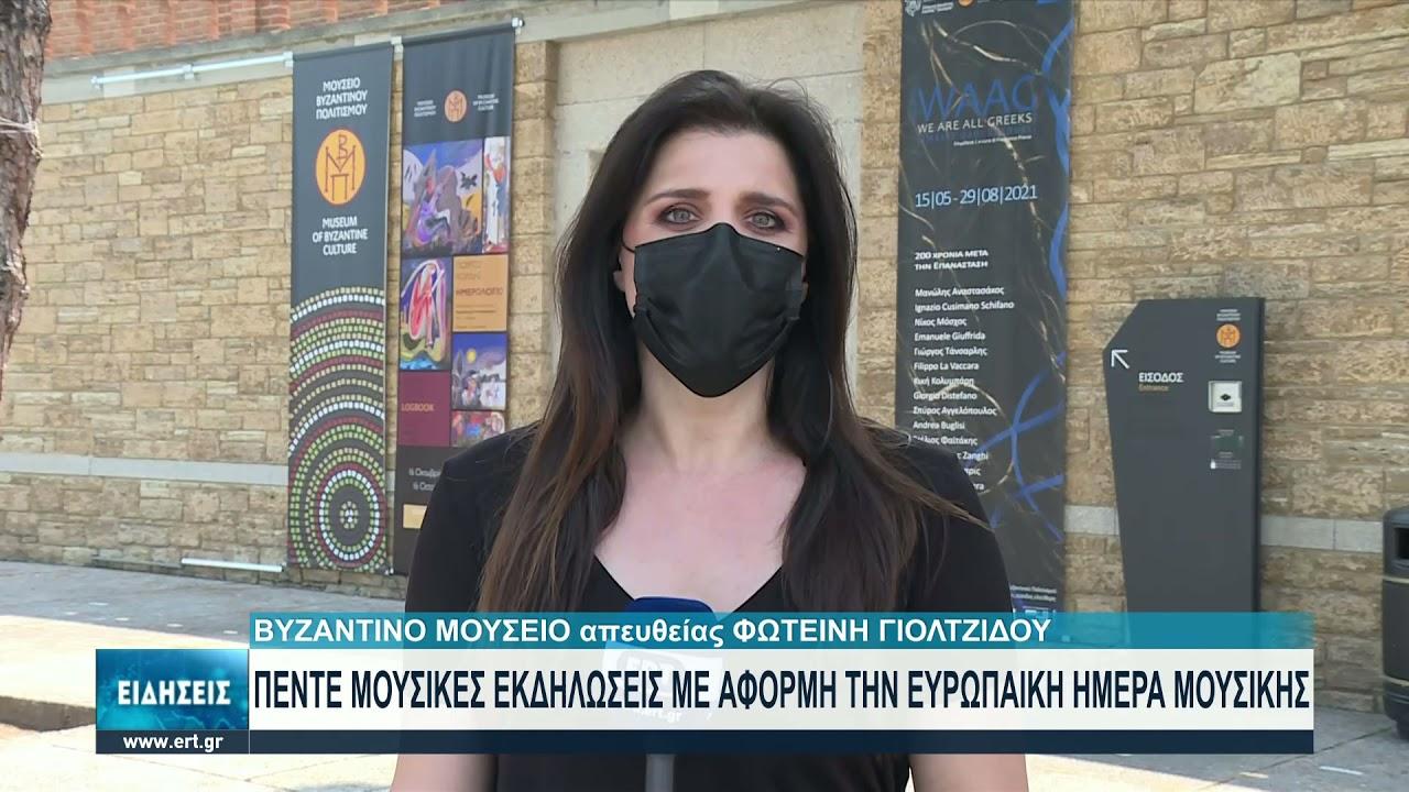 Η Θεσσαλονίκη τιμά την Ευρωπαϊκή Γιορτή Μουσικής | 21/06/2021 | ΕΡΤ