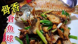 〈 職人吹水〉 啖啖肉 魚骨香脆好食 點樣做? 原條骨香倉魚球 Chinese fried fish