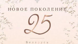 Новое Поколение Беларусь 25 лет Барановичи