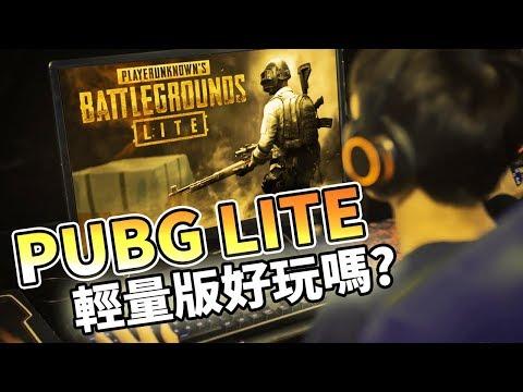 PUBG Lite詳細解說