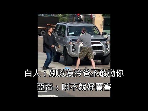 白人男子挑釁並主動攻擊亞裔男  沒想到反被KO