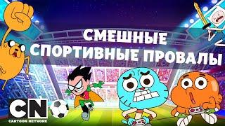 Кубок мультов | Смешные спортивные провалы | Cartoon Network