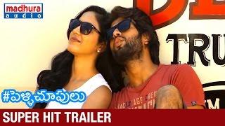 Pelli Choopulu Telugu Movie   Super Hit Trailer   Nandu   Ritu Varma   Vijay Deverakonda