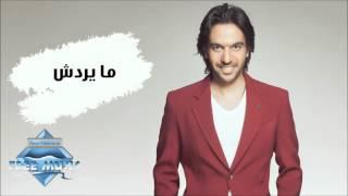 اغاني طرب MP3 Bahaa Sultan - Mayrodesh (Audio) | بهاء سلطان - مايردش تحميل MP3