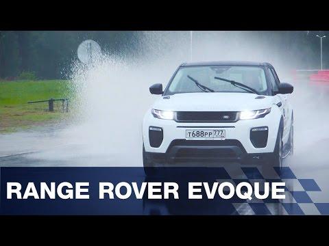 Landrover Range Rover Evoque Внедорожник класса J - тест-драйв 2