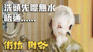 街坊財爺   洗頭先嚟冇水 唔通連個天唔鍾意我?