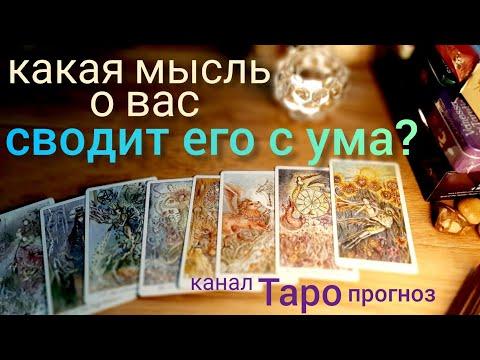 Таро прогноз КАКАЯ МЫСЛЬ О ВАС СВОДИТ ЕГО С УМА гадание онлайн Таро tarot
