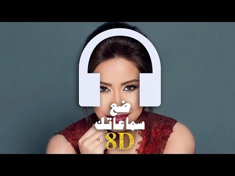 Sherine - Da Mich Habibi 🎧 8D Audio 🎧 شيرين - دا مش حبيبي