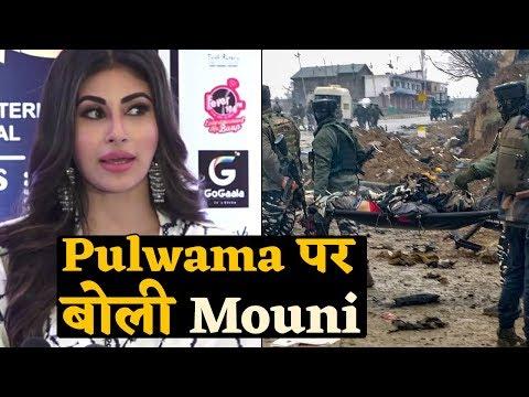 Pulwama को लेकर Mouni Roy का फूटा गुस्सा, कहा 'हमारी Govt...
