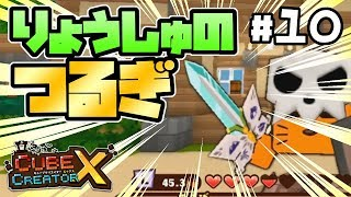 【switch】#10 -幻想ワールドへ出発!そして凄い武器をゲット!-【キューブクリエイターX/実況プレイ】