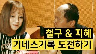 철구&지혜 기네스기록 도전하기 (15.07.03방송) :: Chul Gu