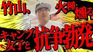 27火種キャンプ女子と対立する竹山〜カンニング竹山に番組を!PART27