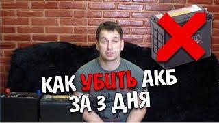 Как убить АКБ за 3 дня?  +конкурс