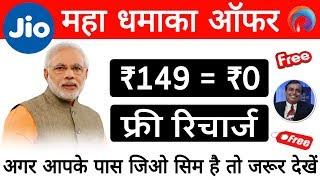 बड़ी खुशखबरी || Jio Free Data || Jio offer ₹149 & ₹399 recharge free, PM MODI