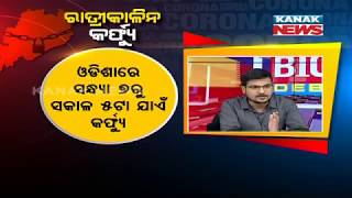 Big Debate: Discussion About, Restriction Extended To June 30 In Odisha | Kanak News