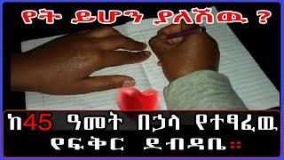 Ethiopia: ከ45 ዓመት በኃላ የተፃፈዉ የፍቅር ደብዳቤ። የት ይሆን ያለሽዉ? /መሴ ሪዞርት/ #SamiStudio