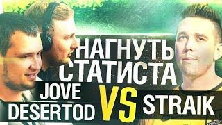 НАГНУТЬ СТАТИСТА • DeS & Jove vs. STRAIK