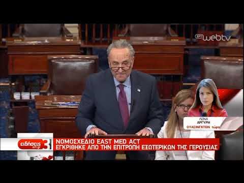 ΗΠΑ:«Πράσινο φως» για το East Med Act –Υπό στενή παρακολούθηση η τουρκική δραστηριότητα|26/06/19|ΕΡΤ