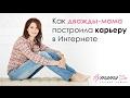 Как дважды-мама построила свою карьеру в интернете   История успеха Светы Гончаровой