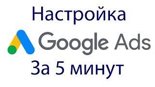Как настроить Google Рекламу - за 10 минут.
