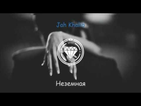 Jah Khalib - Неземная