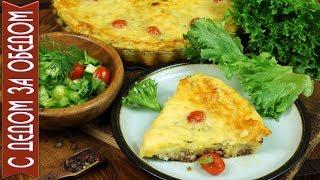 Мясная Запеканка с Картофелем | Вкуснятина, исчезающая влёт!