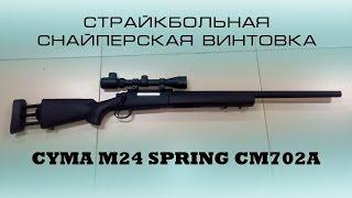 Снайперская винтовка M24 CYMA(CM702)