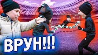 УСПЕЙ ВЫПОЛНИТЬ ЧЕЛЛЕНДЖ ИЛИ СОВРИ // футбольный челлендж на время