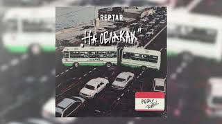 Reptar – На облаках   Official Audio
