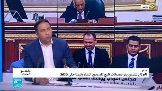 مصر: ما هو وضع الرئيس بعد التعديلات الدستورية؟