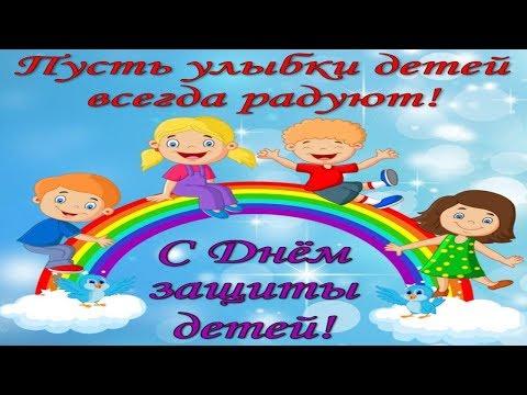 День защиты детей! Счастливого детства!