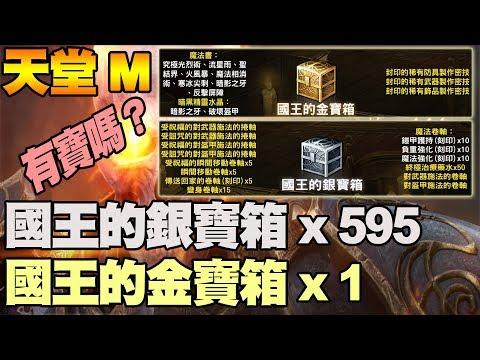 【Lineage天堂M】國王的金寶箱+國王的銀寶箱595開!會開到寶嗎!?