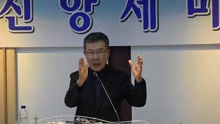 신앙세미나(1일차) - 김동호 목사