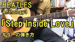 ビートルズ「ステップ・インサイド・ラブ」の弾き方 アンソロジー3 Beatles How to play of 「Step inside love」