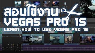 สอนใช้งานโปรแกรมตัดต่อวิดีโอ VEGAS PRO 15 เบื้องต้น ง่ายมาก!